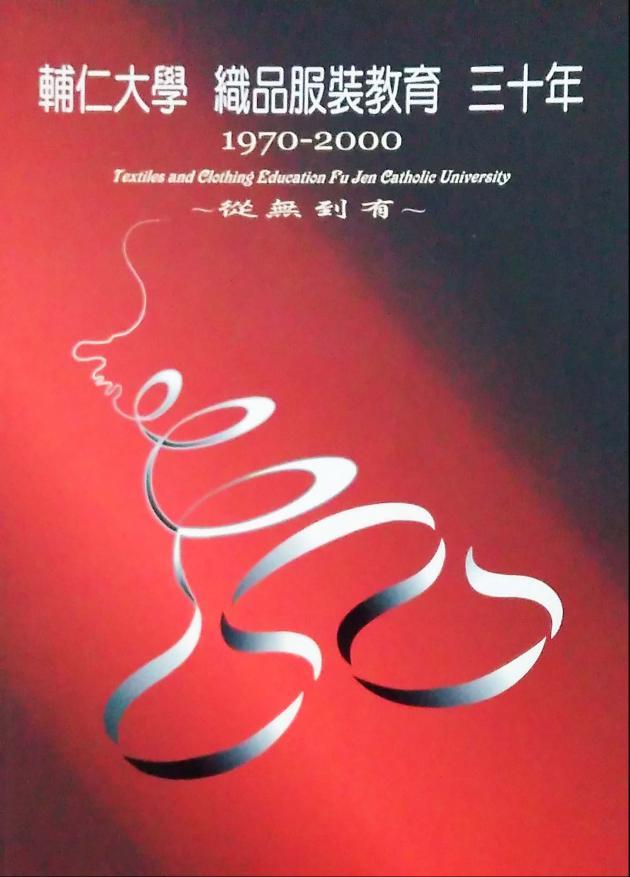 輔仁大學織品服裝教育1970-2000—從無到有 1