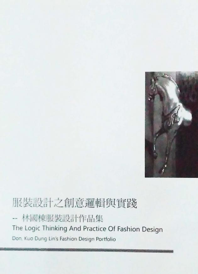 服裝設計之創意邏輯與實踐:林國棟服裝設計作品集 1