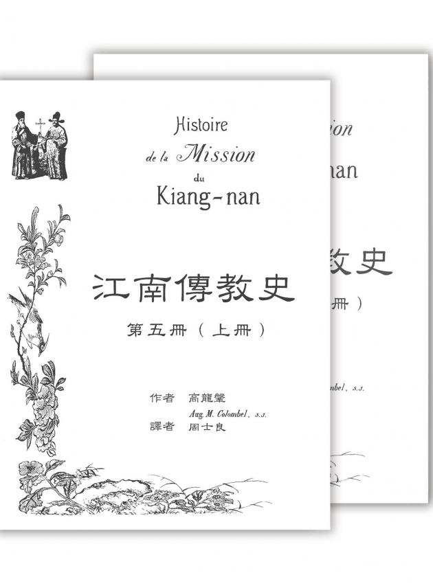 江南傳教史(五) 1