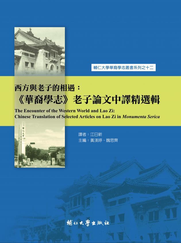 西方與老子的相遇:《華裔學志》老子論文中譯精選輯 1