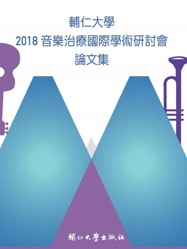 輔仁大學2018音樂治療國際學術研討會論文集 1