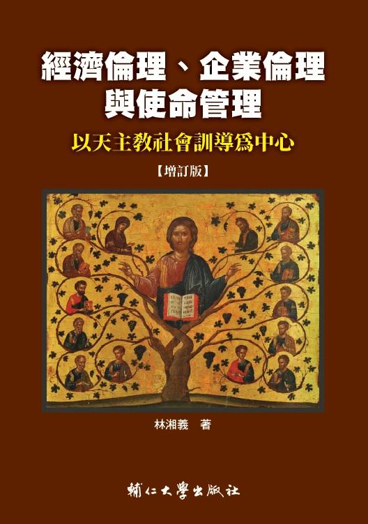 經濟倫理、企業倫理與使命管理—以天主教社會訓導為中心(增訂版) 1