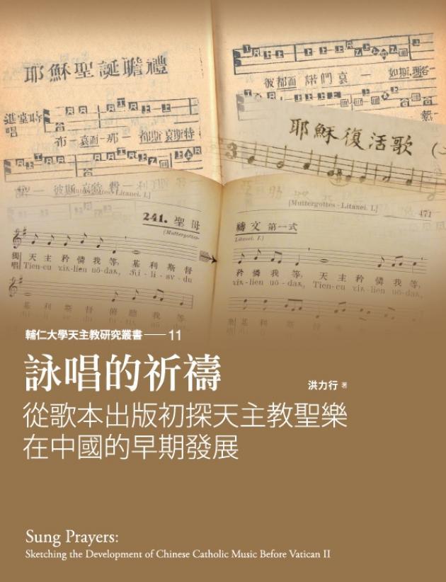 詠唱的祈禱─從歌本出版初探天主教聖樂在中國的早期發展 1