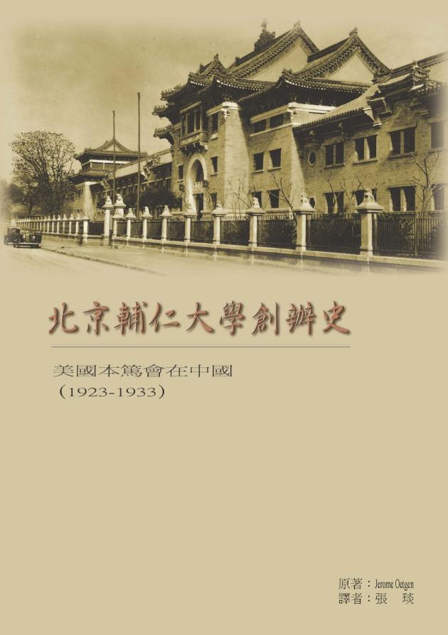 北京輔仁大學創辦史:美國本篤會在中國(1923-1933)(再版) 1