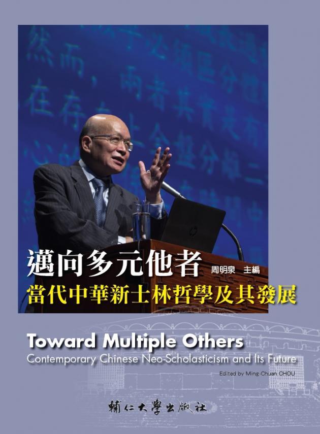 邁向多元他者—當代中華新士林哲學及其發展 1