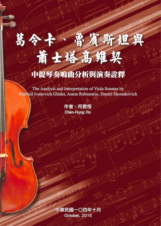 葛令卡、魯賓斯坦與蕭士塔高維契中提琴奏鳴曲分析與演奏詮釋 1