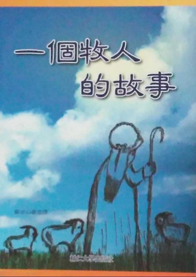 一個牧人的故事 1